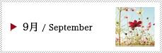 9月 / September