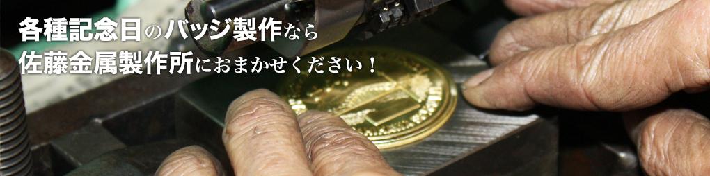 各種記念日のバッジ製作なら佐藤金属製作所におまかせください!