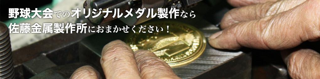 野球大会でのメダル製作なら佐藤金属製作所におまかせください!