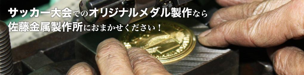 サッカー大会でのメダル製作なら佐藤金属製作所におまかせください!