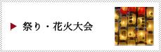 台東区での祭り・花火大会