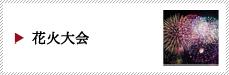 横浜市での花火大会
