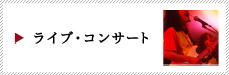 横浜市でのライブ・コンサート